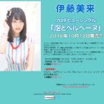 伊藤美来、20歳の誕生日にソロアーティストデビュー