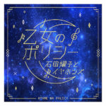 石田燿子×イヤホンズ アニサマでコラボ曲「乙女のポリシー」配信開始