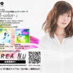 沼倉愛美、4月放送開始の新アニメ『かくりよの宿飯』EDテーマ「彩 –color-」6月6日発売決定!