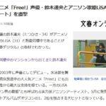 人気アニメ「Free!」声優・鈴木達央とアニソン歌姫LiSA「同棲&デート」を直撃