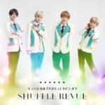ミュージカル「スタミュ」のスピンオフ「SHUFFLE REVUE」が東京・京都・大阪で上演決定